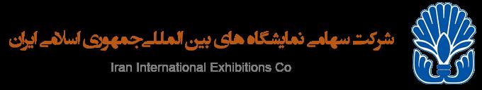 تقویم نمایشگاه های داخلی و خارجی، نمایشگاه بین المللی تهران